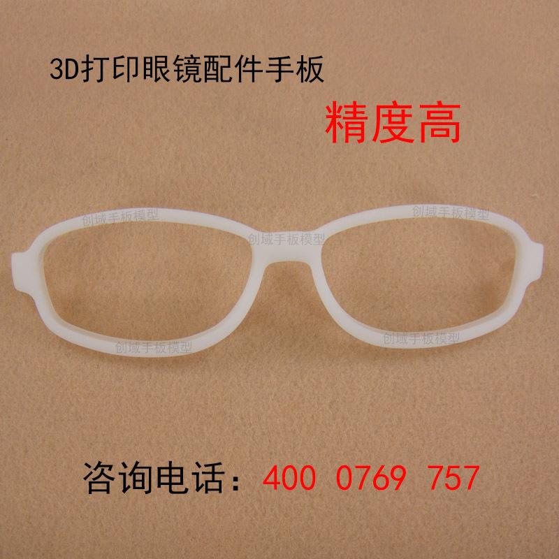 3D打印眼镜框手板