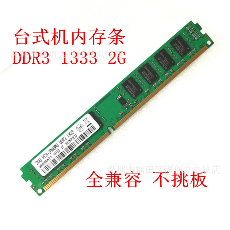 2G <font color=red>DDR</font><font color=red>3</font> <font color=red>1333</font> 2g台式机内存条2G <font color=red>1333</font>兼容1066 1600内存条