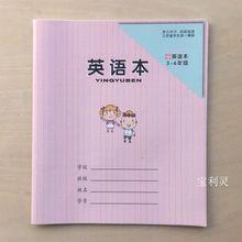 江苏省3-6年级小学生英语本课堂作业本家庭作业簿