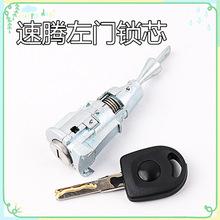 适用于大众速腾左门锁芯 原车专用改装匹配替换维修汽车全车锁芯