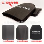 厂家直销 防弹插板钢板 防刺胸插板国标三四五级防护PE陶瓷板