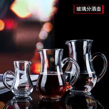 分酒器公杯透明水晶玻璃白酒壶红酒分酒壶白酒红酒扎壶洋酒醒酒器