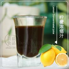 柠檬浓缩汁 柠檬汁浓缩液草本汁饮料原料