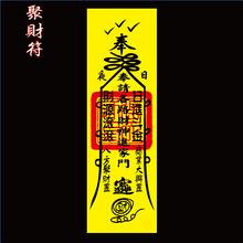 厂家直销精品黄纸符 茅山灵符护身符 平安转运道家符咒批发可定做