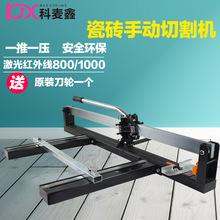 科麦鑫手动瓷砖切割机800 1米手推式地板砖推刀红外线地砖切割机