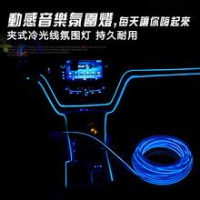 汽车LED冷光线夹式le气氛灯车内氛围灯条室内灯改装中控台装饰灯