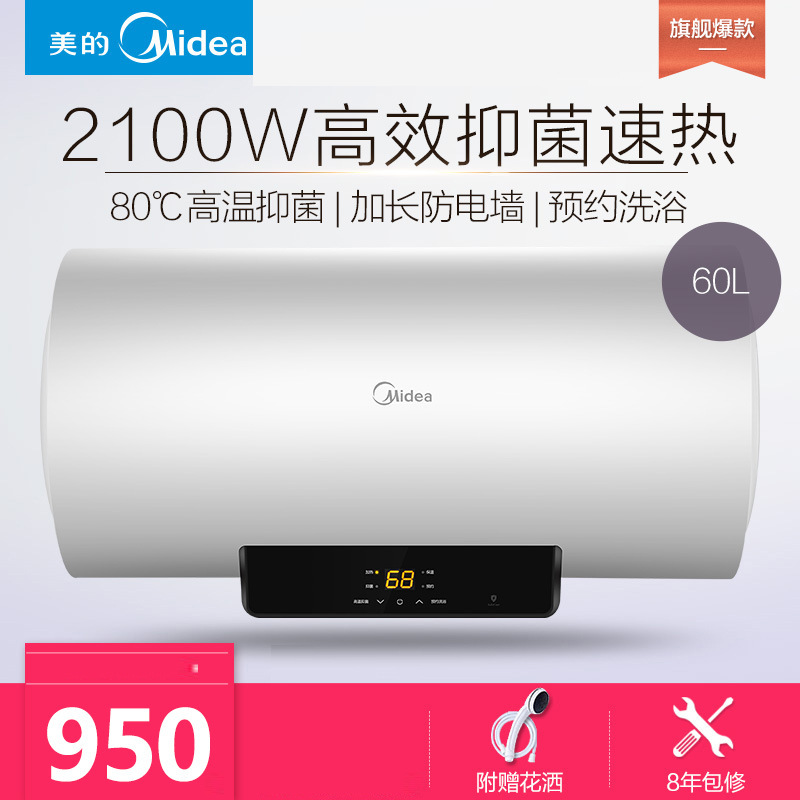 Midea/<font color=red>美的</font> F6021-X1(S)<font color=red>热水</font><font color=red>器</font>储水式 家用洗澡电<font color=red>热水</font><font color=red>器</font>抑菌节能