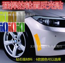 钻石级反光车贴 反光警示标识 汽车前后保险杠 个性汽车轮眉贴