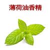 薄荷油香精食品级油溶性薄荷味香精食用薄荷香精香气纯正留香持久