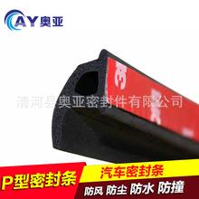 汽车防水槽大P型密封条车门隔音条防风防尘防水降噪