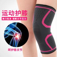 運動護膝批發四彈力防滑保暖尼龍針織護具戶外騎行登山護膝套