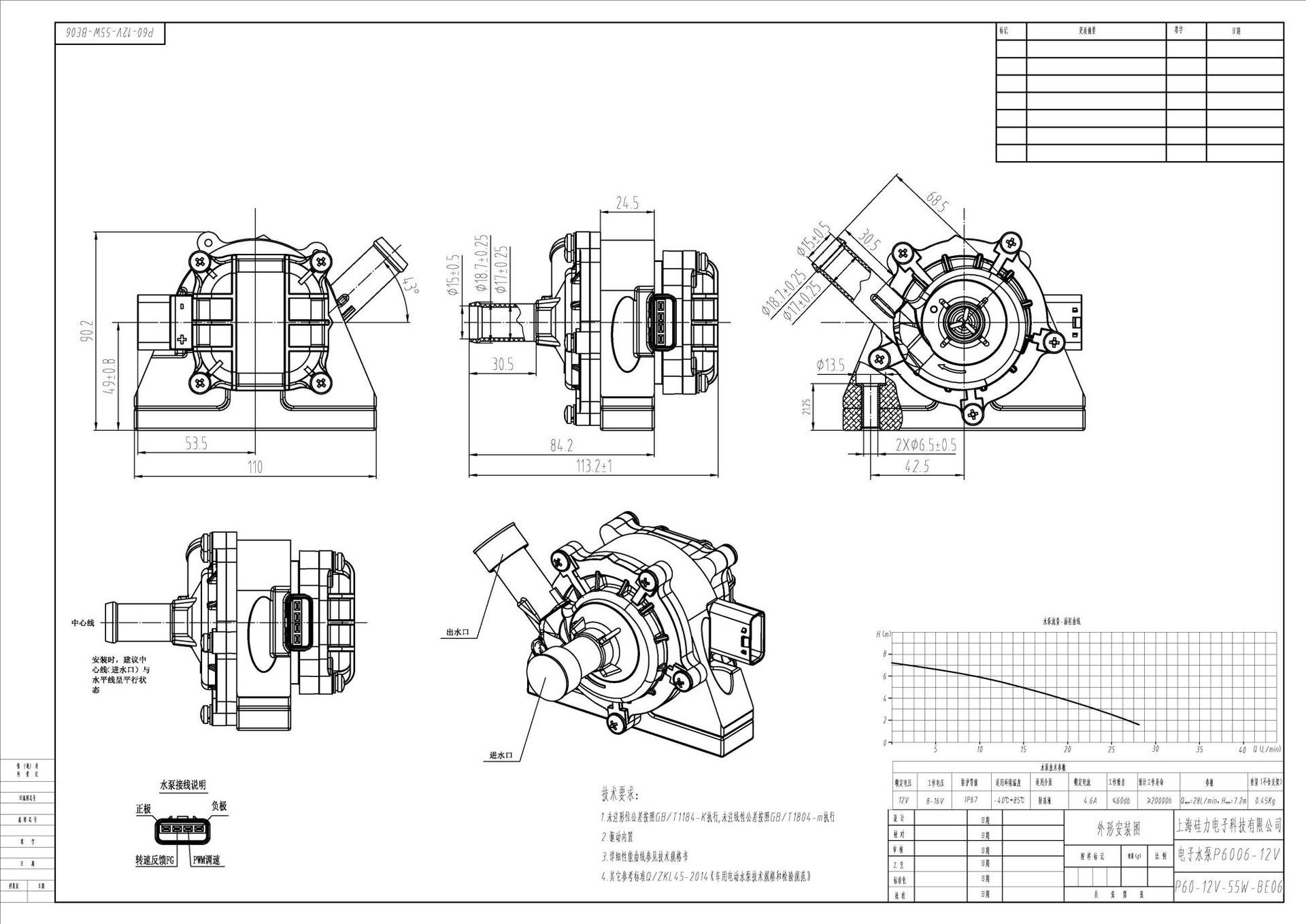 p6006系列新能源汽车电子水泵电机