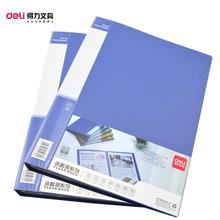 得力5060资料册 A4文件夹插页 进口插页袋档案册 60页蓝色 防静电
