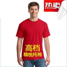 来图定 制吉尔丹圆领短袖进口纯棉工作服t恤工装修身文化广告衫