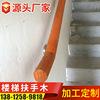 實力工廠定制生產樓梯扶手烘干印尼菠蘿格實木樓梯扶手樓梯護欄