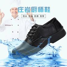 莊巖 勞保鞋廚師鞋廚房工防水防滑耐磨安全鞋酒店后廚工作鞋廠家