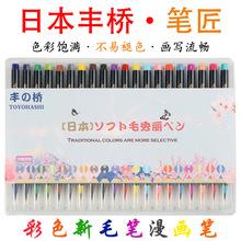 日本豐橋20色水彩筆彩色軟頭毛筆創意書法筆軟筆蘸水黑色秀麗筆