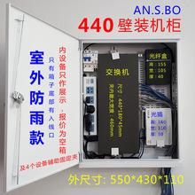 440防水款网络机柜 壁装挂墙 监控弱电网络交换机室外机柜防水箱