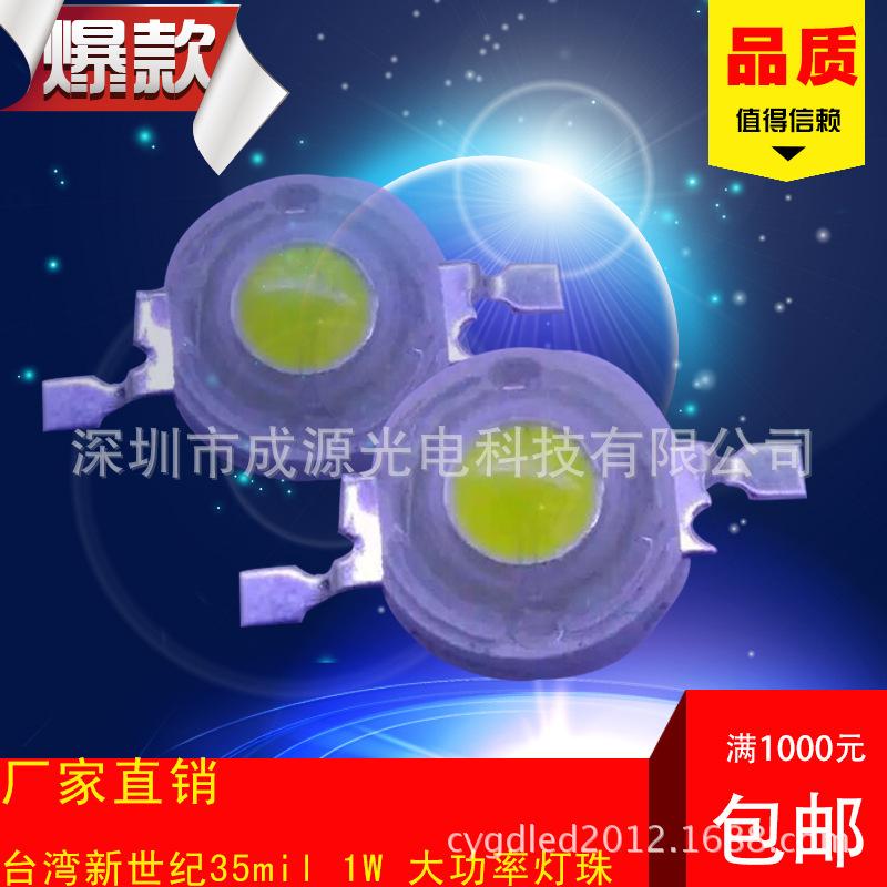 厂家批发 1W 大功率led灯珠 台湾新世纪 发光二极管1w led灯珠