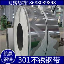 301不锈钢带 航展现货供应 超薄 硬度规格齐全 欢迎来电