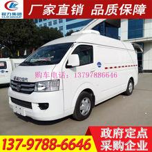 福田G7冷藏车 面包式冷藏车 医药疫苗运输车 程力厂家现货促销