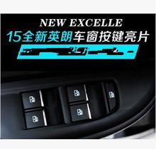 别克新英朗车窗按键亮片 专用于15款新英朗内饰改装装饰
