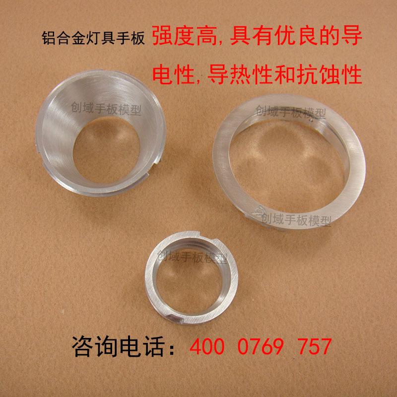 东莞手板厂供应铝合金灯具配件手板