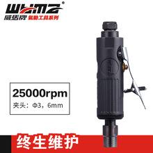 批發【威馬牌】 WM-3303 氣動刻磨機 拋光打磨機 3,6MM 直柄風磨