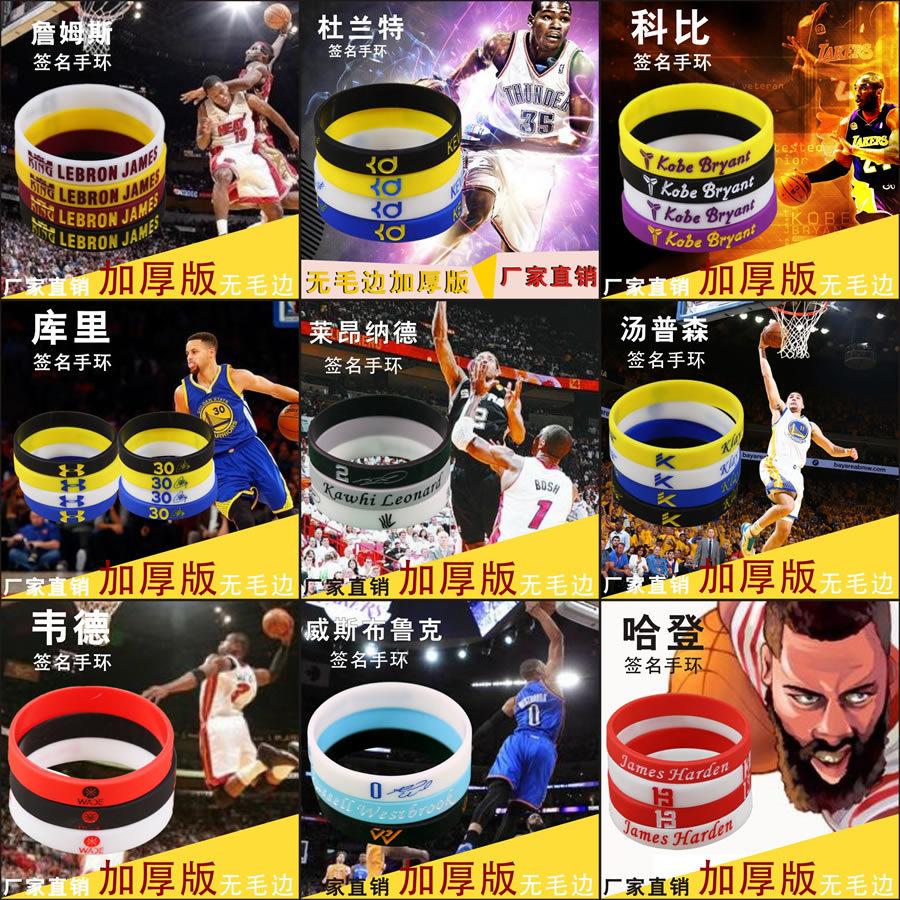 NBA篮球球星签名大码运动手环硅胶手腕带科比库里?#26448;?#26031;哈?#26725;?#25991;
