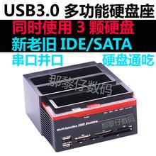 厂家供USB3.0 三盘硬盘底座串口并口ide+SATA读卡器HUB移动硬盘盒