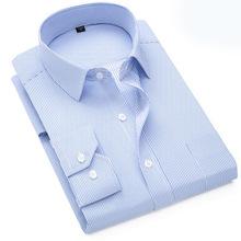 男士长袖衬衫小领商务休闲条?#21697;?#30385;修身免烫款职业青年男衬衣秋冬