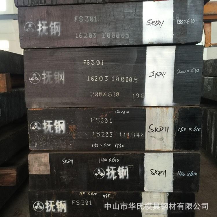 抚顺特钢FS301对应(2379)模具钢