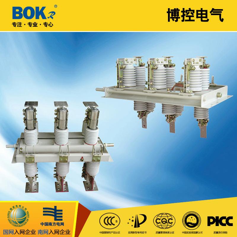 供应10KV GN30-12D/630A 户内高压旋转式隔离开关 带接地