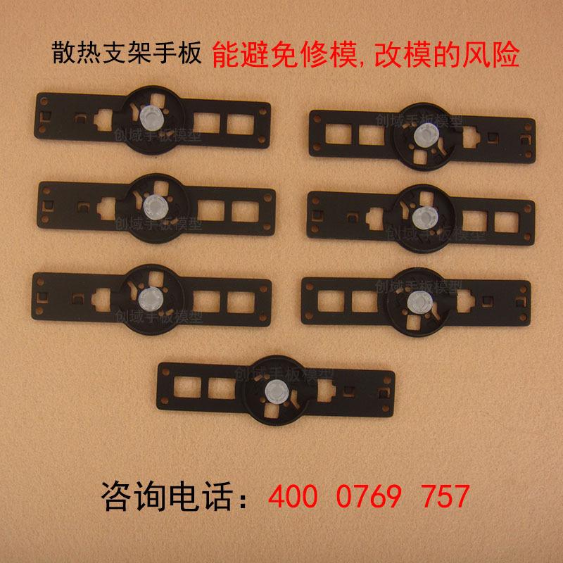 塑胶支架手板
