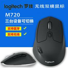 正品 Logitech/罗技M720蓝牙无线双模鼠标 商务优联多设备鼠标