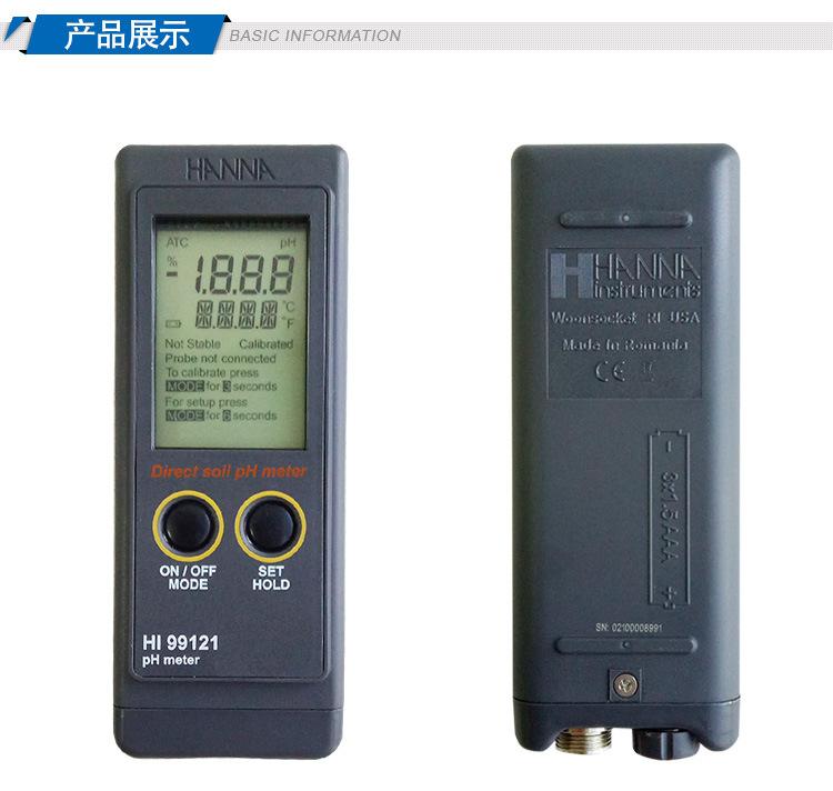 酸度计 意大利哈纳HI99121便携式pH温度测定仪土壤种植PH计