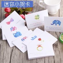 韩国文具 简约小清新生日七夕教师节礼物迷你小卡片 通用祝福贺卡