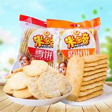 米多奇雪饼香米饼438g雪米饼仙贝散装膨化食品早餐休闲焙烤型饼干