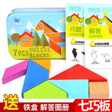 精品鐵盒木質制七巧板寶寶智力拼板拼圖玩具幼兒童早教益智玩具