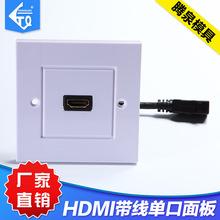 批发零售供应面板 HDMI带线单口面板  美式面板 厂家直销欢迎选购