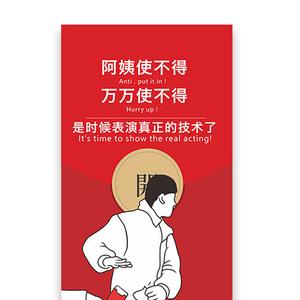 结婚新年红包过年压岁钱红包袋微信表情创意个性搞笑利是封图片