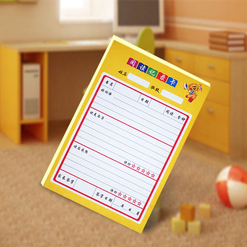 中小学生阅读摘记卡读书笔记本子摘抄记录本好词好句登记卡