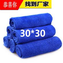 30*30汽车用超细纤维擦车毛巾 小方巾吸水洗车清洁毛巾蓝色打蜡巾