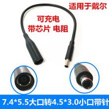 戴尔IC芯片电源转接头7.4*5.0大口带针转 4.5*3.0小口带针转换线