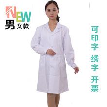 加厚款白大褂長袖 男女短袖醫生服冬裝實驗服醫師藥店工作服護士