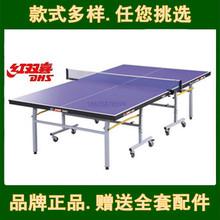 T2023红双喜乒乓球批发乒乓球台价格红双喜乒乓球台规格