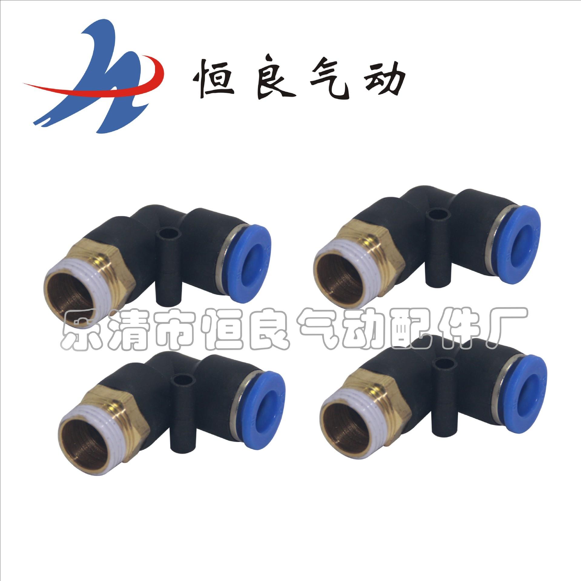 厂家直销 优质 气动元件 快插气管接头螺纹弯通PL气动接头
