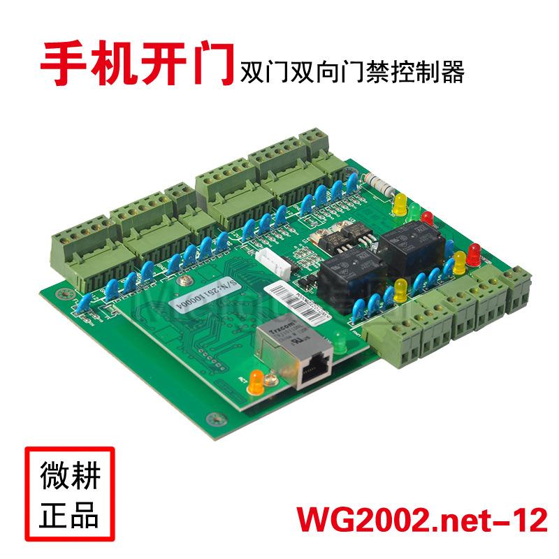微耕门禁TCP/IP双门双向联网控制器WG2002.NET-12手机APP开门