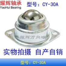 冲压万向球CY-30A 菱形大牛眼轮万向滚珠钢珠滚轮钢球直径31.75mm