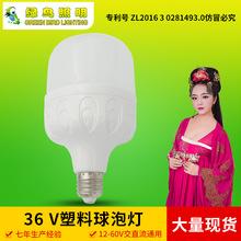 36V低压球泡灯 绿鸟照明36V地铁工程专用球泡灯节能低压led球泡灯